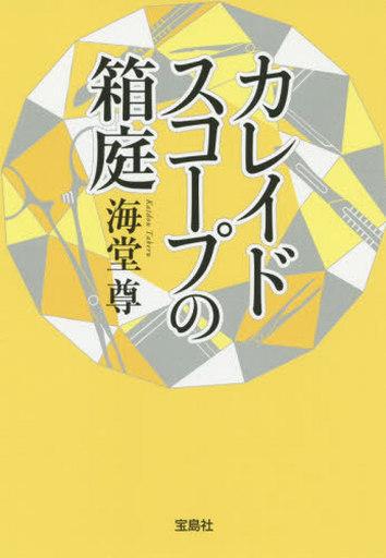 【中古】文庫 <<日本文学>> カレイドスコープの箱庭 / 海堂尊