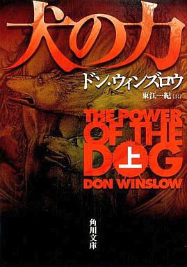 【中古】文庫 <<海外ミステリー>> 犬の力(上) / ドン・ウィンズロウ