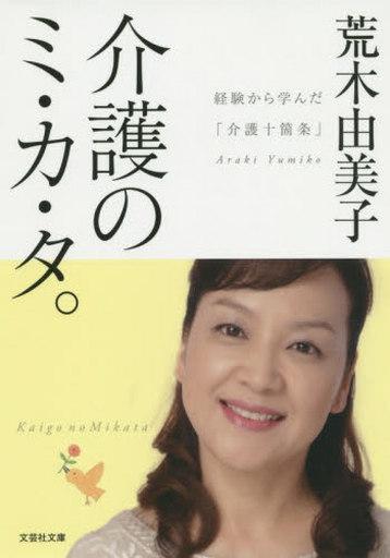 【中古】文庫 <<日本文学>> 介護のミ・カ・タ。 / 荒木由美子
