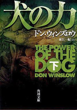【中古】文庫 <<海外ミステリー>> 犬の力(下) / ドン・ウィンズロウ