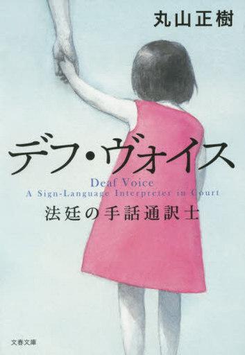 【中古】文庫 <<日本文学>> デフ・ヴォイス  / 丸山正樹