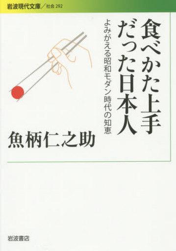【中古】文庫 <<日本文学>> 食べかた上手だった日本人  / 魚柄仁之介