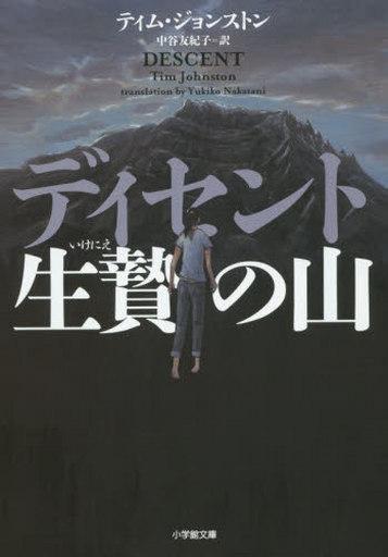 【中古】文庫 <<日本文学>> ディセント 生贄の山 / ティム・ジョンストン