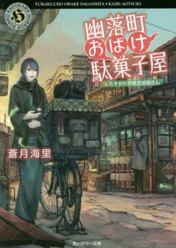【中古】文庫 <<日本文学>> 幽落町おばけ駄菓子屋 たそがれの紙芝居屋さん / 蒼月海里