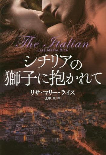 【中古】文庫 <<ロマンス小説>> シチリアの獅子に抱かれて / リサ・マリー・ライス