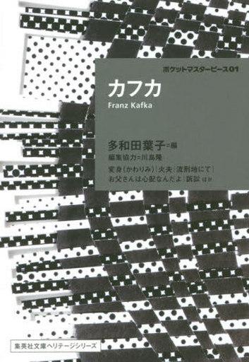 【中古】文庫 <<海外文学>> カフカ ポケットマスターピース1 / F.カフカ