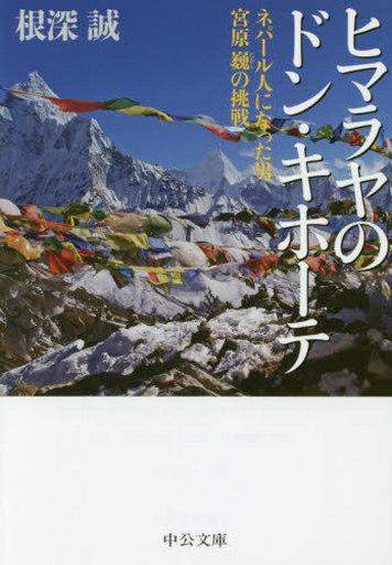 【中古】文庫 <<日本文学>> ヒマラヤのドン・キホーテ / 根深誠