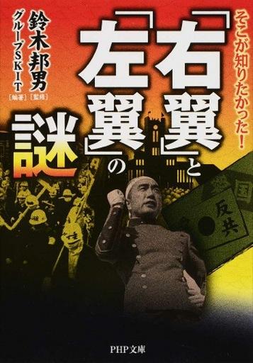 【中古】文庫 <<趣味・雑学>> 「右翼」と「左翼」の謎 / 鈴木邦男