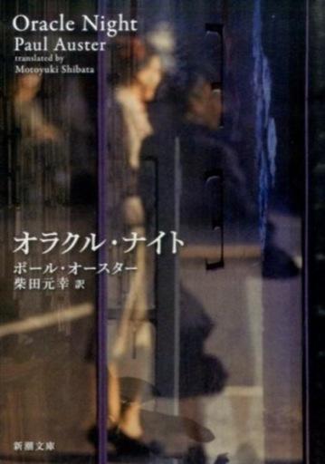 【中古】文庫 <<海外文学>> オラクル・ナイト  / ポール・オースター