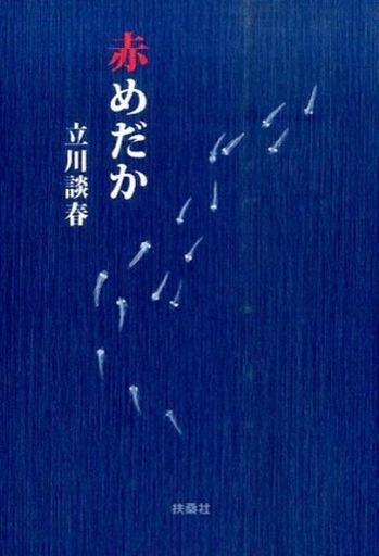 【中古】文庫 <<日本文学>> 赤めだか / 立川談春
