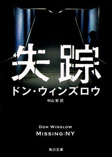 【中古】文庫 <<日本文学>> 失踪 / ドン・ウィンズロウ