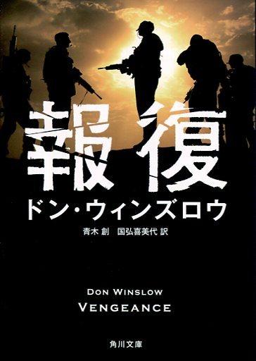 【中古】文庫 <<日本文学>> 報復 / ドン・ウィンズロウ