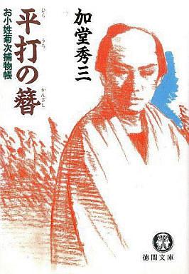 日本文学>> 平打の簪-お小姓菊次...