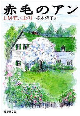 【中古】文庫 <<海外文学>> 赤毛のアン / モンゴメリ