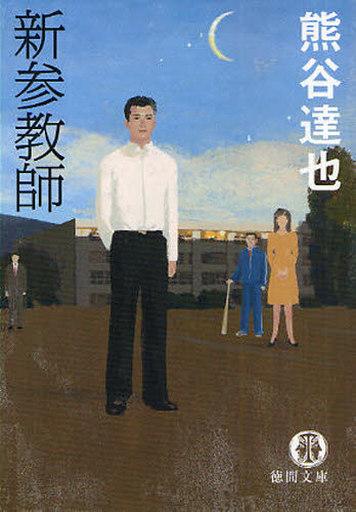 【中古】文庫 <<日本文学>> 新参教師 / 熊谷達也