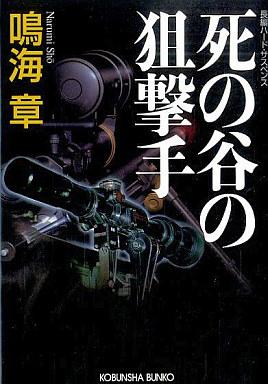 【中古】文庫 <<日本文学>> 死の谷の狙撃手 / 鳴海章