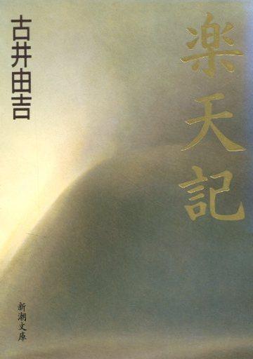 【中古】文庫 <<日本文学>> 楽天記