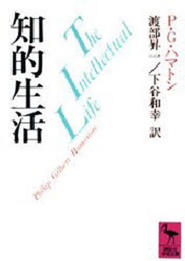 【中古】文庫 <<政治・経済・社会>> 知的生活 / P・G・ハマトン