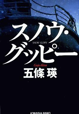 【中古】文庫 <<日本文学>> スノウ・グッピー / 五條瑛