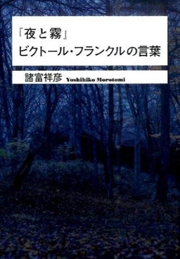 【中古】文庫 <<趣味・雑学>> 『夜と霧』ビクトール・フランクルの言葉 / 諸富祥彦