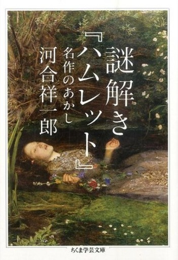 【中古】文庫 <<日本文学>> 謎解き『ハムレット』 名作のあかし / 河合祥一郎