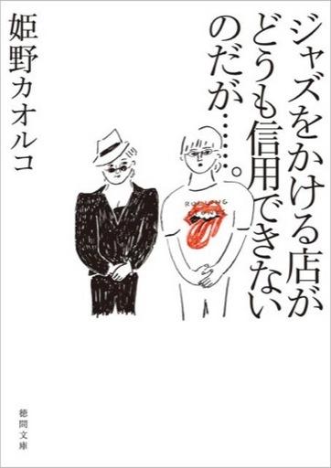 【中古】文庫 <<日本文学>> ジャズをかける店がどうも信用できないのだが……。  / 姫野カオルコ