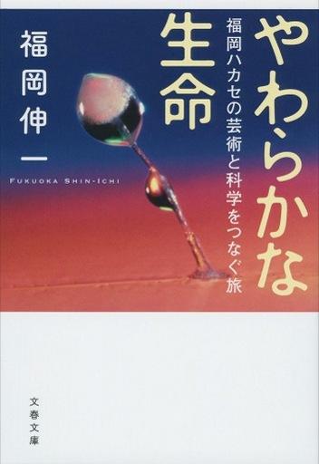 【中古】文庫 <<日本文学>> やわらかな生命  / 福岡伸一