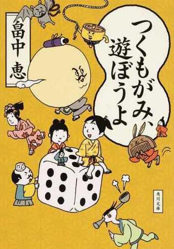 【中古】文庫 <<日本文学>> つくもがみ、遊ぼうよ  / 畠中恵
