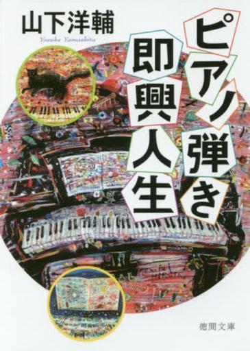 【中古】文庫 <<日本文学>> ピアノ弾き即興人生  / 山下洋輔
