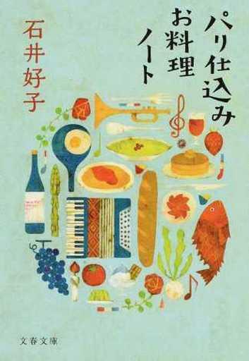 【中古】文庫 <<日本文学>> パリ仕込みお料理ノート<新装版> / 石井好子