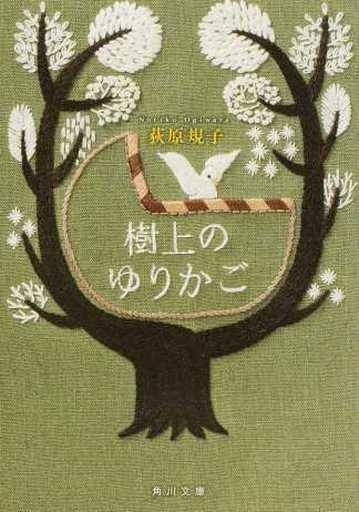 【中古】文庫 <<日本文学>> 樹上のゆりかご / 荻原規子