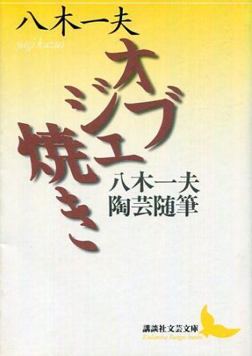 【中古】文庫 <<政治・経済・社会>> オブジェ焼き 八木一夫陶芸随筆 / 八木一夫