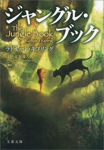 【中古】文庫 <<海外文学>> ジャングル・ブック / ラドヤード・キプリング