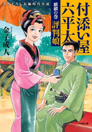 【中古】文庫 <<日本文学>> 付添い屋・六平太 麒麟の巻 評判娘 / 金子成人