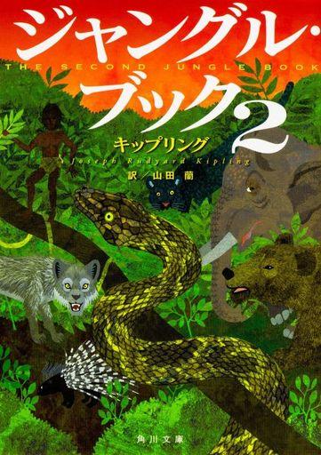 【中古】文庫 <<海外文学>> ジャングル・ブック 2 / キプリング