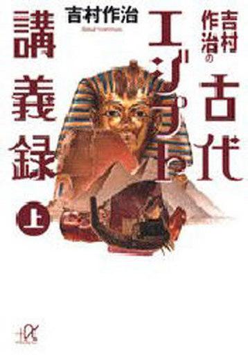 【中古】文庫 <<趣味・雑学>> 吉村作治の古代エジプト講義録 上 / 吉村作治