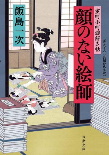 日本文学>> 知りすぎた戯作者 室...