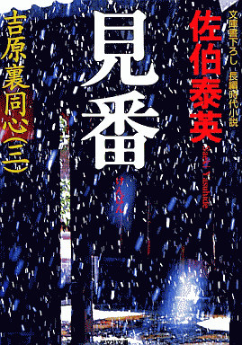 Observation Yoshihara Izumi 3