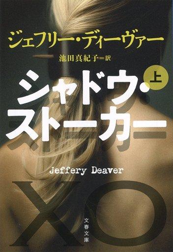 【中古】文庫 <<海外ミステリー>> シャドウ・ストーカー 上 / ジェフリー・ディーヴァー