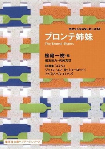 【中古】文庫 <<海外文学>> ブロンテ姉妹 ポケットマスターピース12 / ブロンテ姉妹