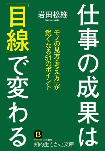 【中古】文庫 <<趣味・雑学>> 仕事の成果は「目線」で変わる  / 岩田松雄