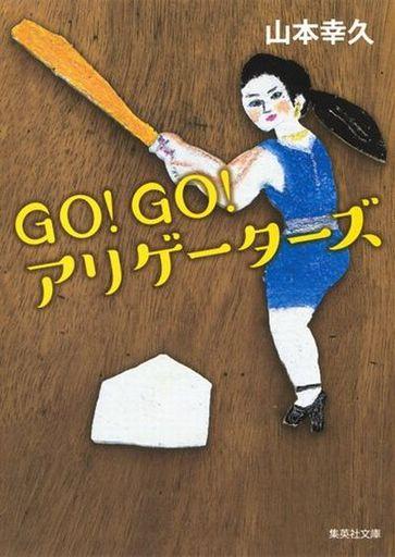 【中古】文庫 <<日本文学>> GO!GO!アリゲーターズ / 山本幸久