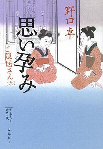 【中古】文庫 <<日本文学>> 思い孕み ご隠居さん(六) / 野口卓