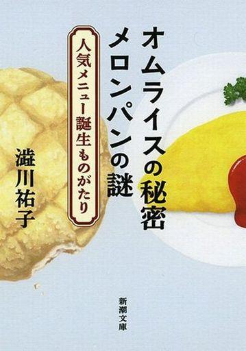 【中古】文庫 <<日本文学>> オムライスの秘密 メロンパンの謎 / 渋川祐子