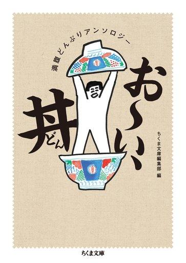 【中古】文庫 <<エッセイ・随筆>> 満腹どんぶりアンソロジー お?い、丼 / ちくま文庫編集部
