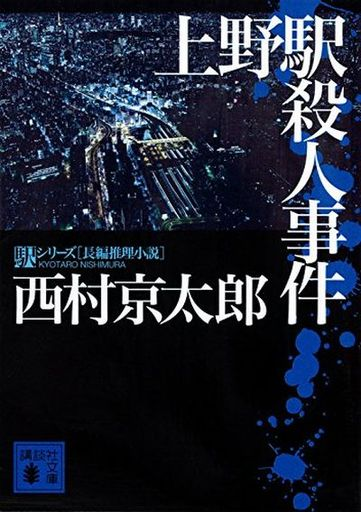 【中古】文庫 <<国内ミステリー>> 上野駅殺人事件 / 西村京太郎
