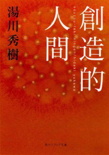 【中古】文庫 <<日本文学>> 創造的人間 / 湯川秀樹