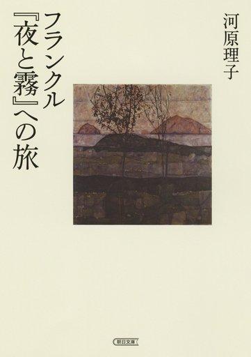 【中古】文庫 <<日本文学>> フランクル『夜と霧』への旅 / 河原理子