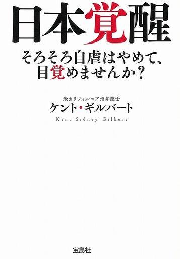 【中古】文庫 <<政治・経済・社会>> 日本覚醒 / ケント・ギルバート