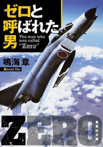 【中古】文庫 <<日本文学>> ゼロと呼ばれた男 / 鳴海章